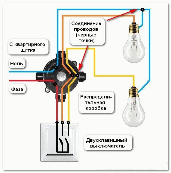 На фото приведен пример подключения люстры с двумя режимами работы