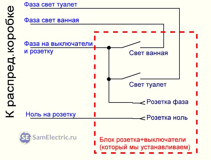 Схема подключения розетки с двухклавишным выключателем