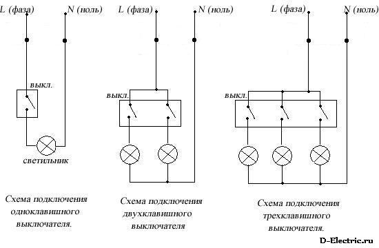 Варианты подключения различных выключателей
