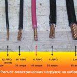 Как выполнить расчет мощности по сечению провода