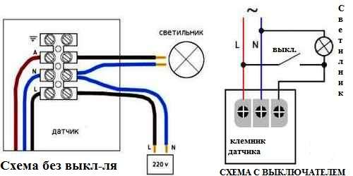 На фото схема подключения датчиков с выключателем и без него