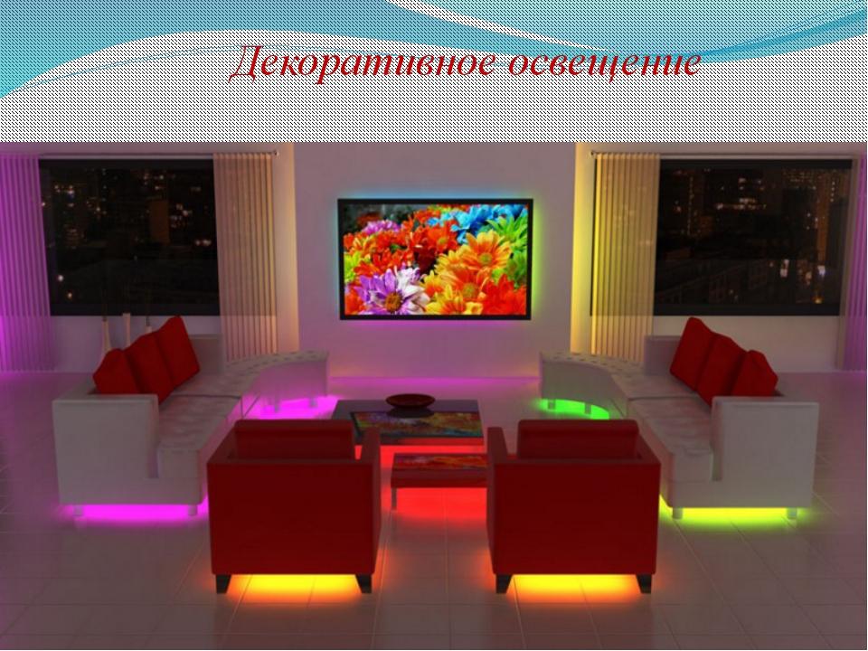 Пример декоративного освещения комнаты