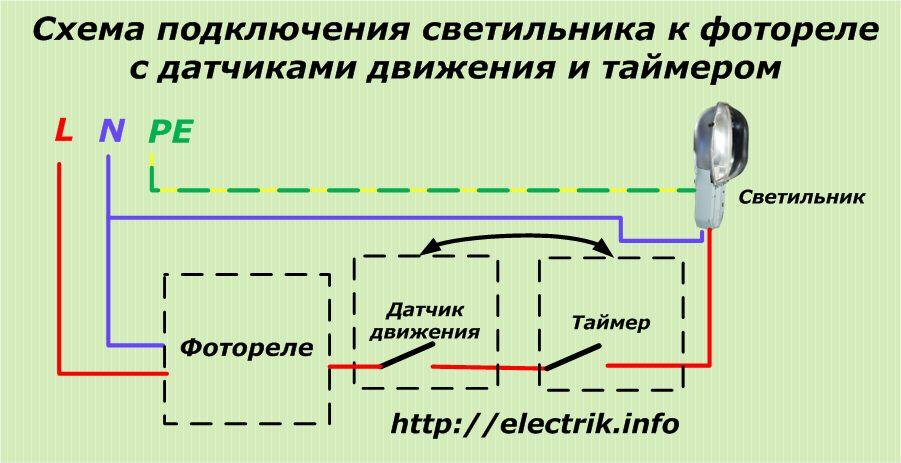 Схема последовательного подключения датчика освещенности, движения и таймера