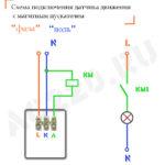 Схема подключения датчиков движения через магнитный пускатель