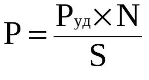 Формула расчета удельной мощности