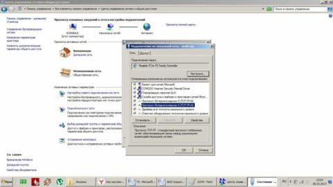 Настройка протокола ТСР/IP