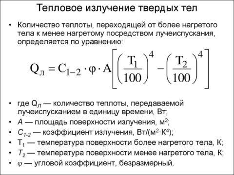 Формула расчета теплового излучения