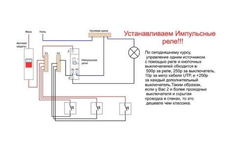 Схема подключения импульсного реле РИО-1