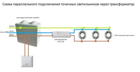 Схема подключения выключателя перед трансформатором 220/12В