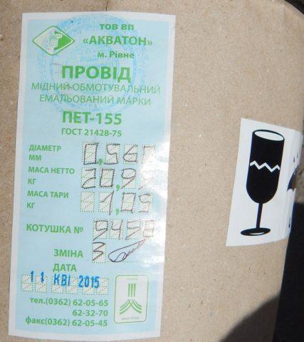 Этикетка с маркировкой на заводской упаковке провода украинского производства