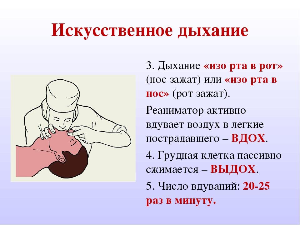 Как сделать искусственное дыхание детям