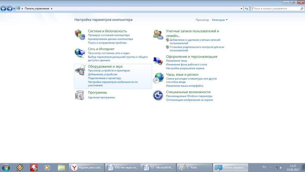 Список категорий в панели задач
