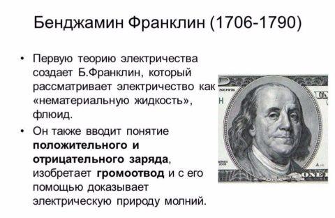 Американцу Бену Франклину мы обязаны первой теорией электричества