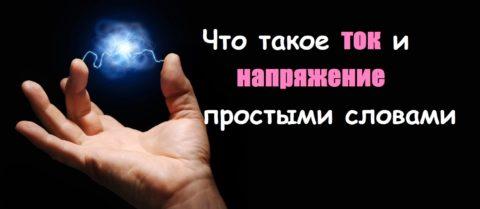 Что же такое ток и напряжение на пальцах