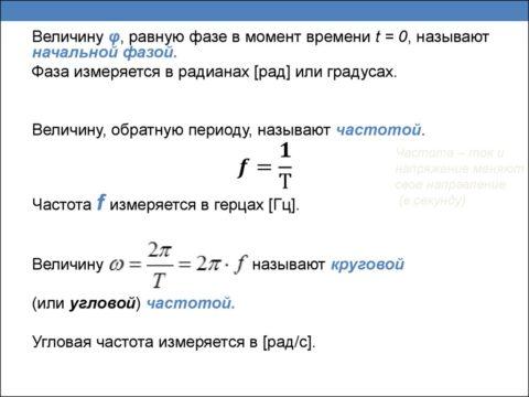 Формула частоты переменного тока