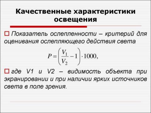Формула расчета ослепленности освещения