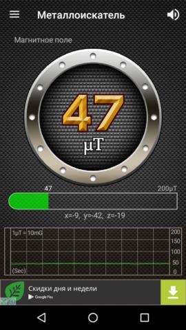 Скриншот приложения металлоискателя для «Андроид»