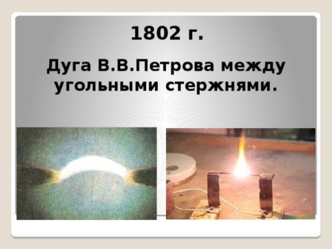 Электрическая дуга Петрова