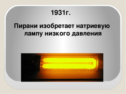 На фото - натриевая лампа низкого давления