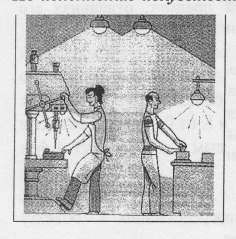 Нормы и правила освещения рабочих мест