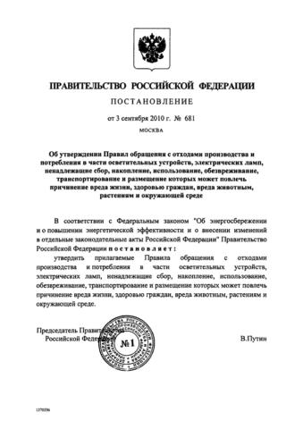 Постановление правительства РФ об обращении с опасными веществами