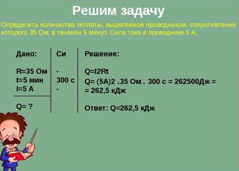 Пример применения формулы