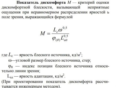 Формула расчета показателя дискомфорта освещения