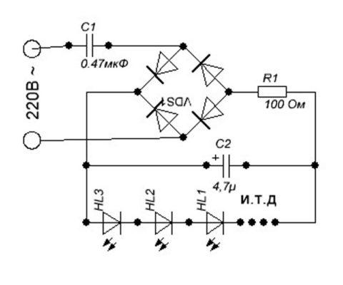 Схема конденсаторного драйвера светодиодного светильника