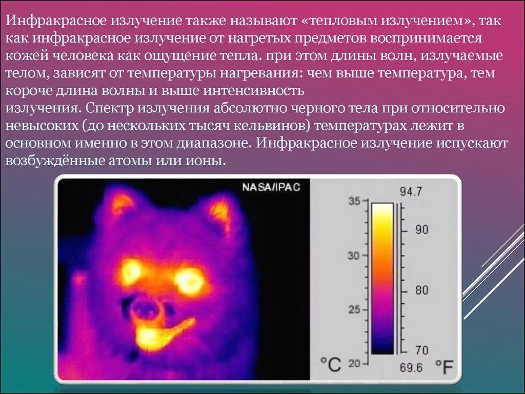 ИК излучение принято называть тепловым