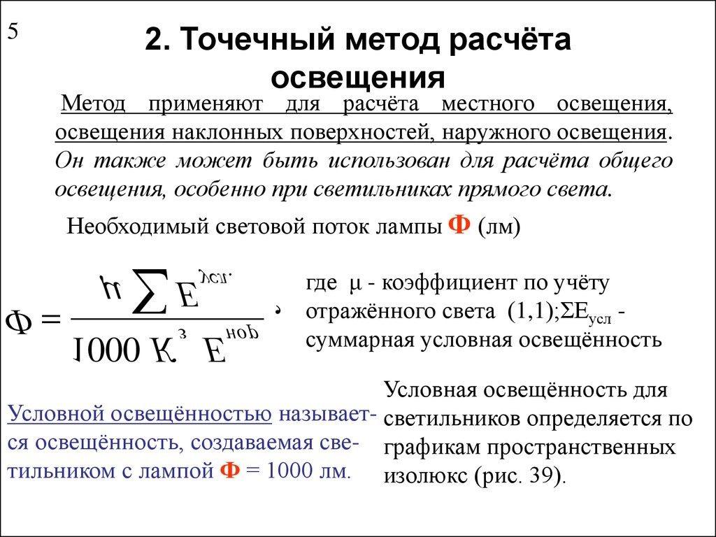 Расчет освещения точечным методом