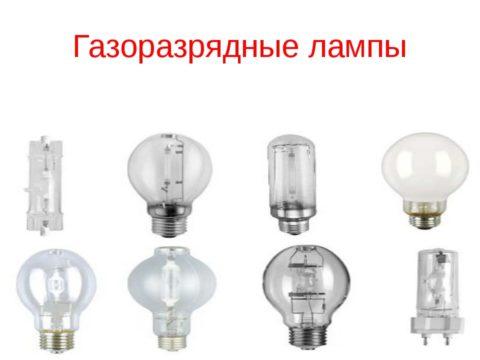 Газовые лампы освещения