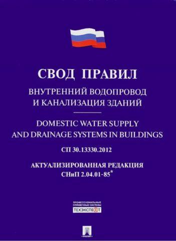 Этот документ регламентирует проектирование внутренних систем водоснабжения и канализации