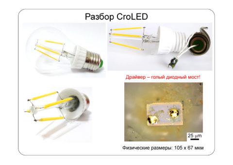 Вскрытие лампочки на светодиодных нитях: роль драйвера выполняет диодный мост