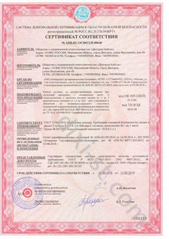 Сертификат производителя кабеля ВВГ