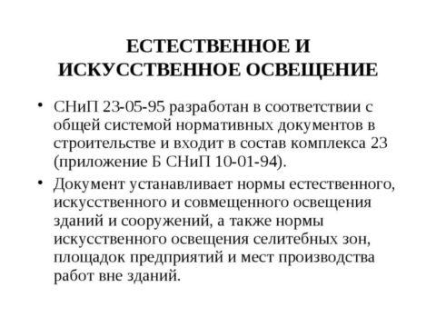Документ, нормирующий правила организации искусственного и естественного освещения