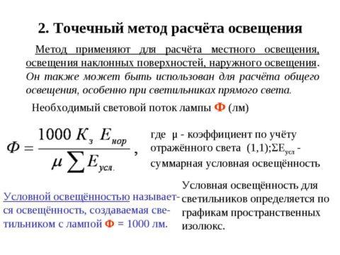 Формула расчета освещения точечным методом