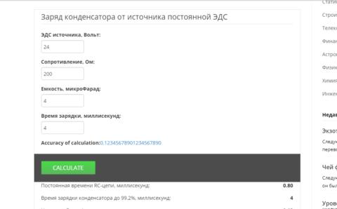Скриншот онлайн калькулятора времени зарядки конденсатора