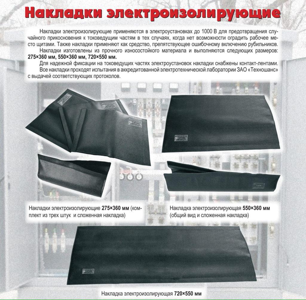 Резиновые накладки
