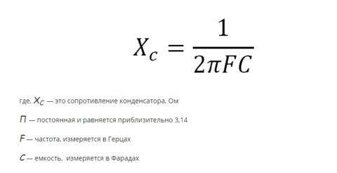 Формула сопротивления конденсатора в цепи переменного тока