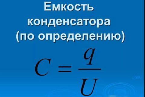 Как рассчитать емкость конденсатора для переменного тока