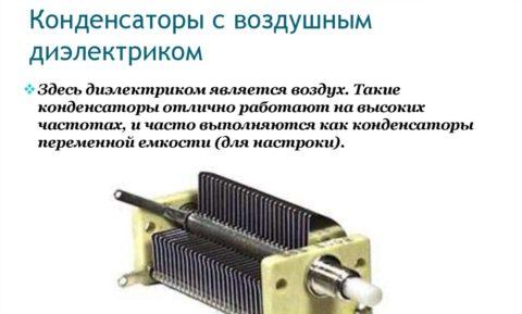 Конденсатор воздушный для переменного тока