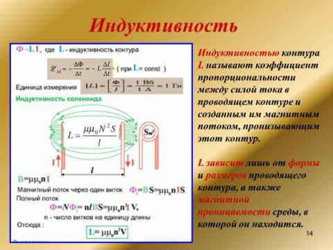 Определение индуктивности: формула