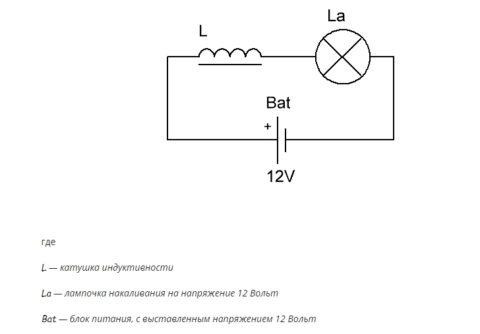 Схема с включенной катушкой индуктивности