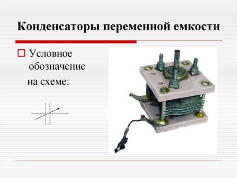 Воздушный конденсатор может менять свою емкость