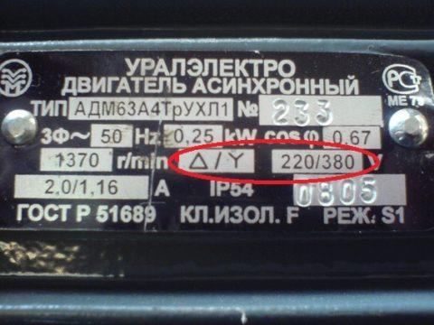 Номинальные параметры на бирке электродвигателя