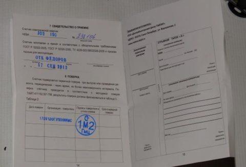 Паспорт на электросчетчик