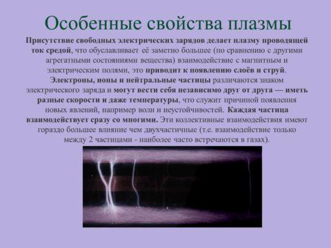 Что заставляет плазму проводить ток