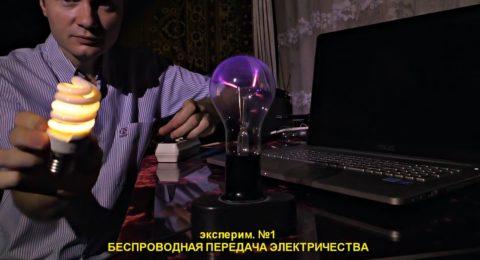 Лампа горит без провода