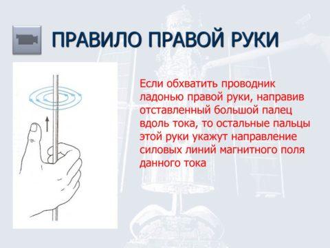 Электродвигатели постоянного тока коллекторные – правило правой руки поможет определить направление магнитного поля обмотки якоря