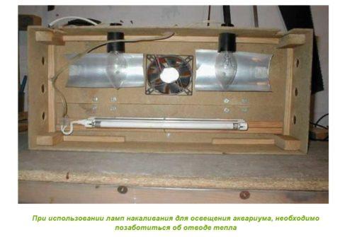 Самодельная крышка для аквариума с подсветкой лампами накаливания и вентиляторами для отвода лишнего тепла